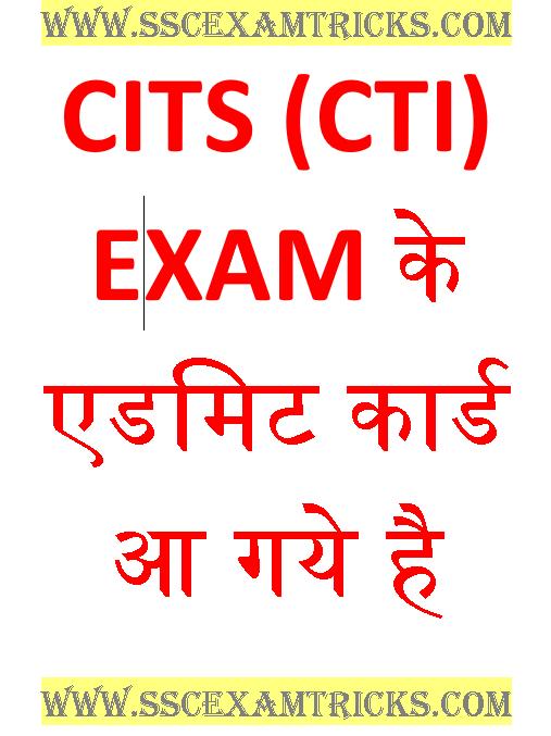 CTI CITS Admit Card