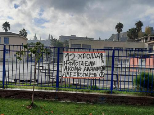 Αναρχικοί ανάρτησαν πανό Ναύπλιο για την μνήμη του Αλέξανδρου Γρηγορόπουλου