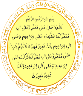 naqsh-durood-e-Ibrahimi-https://www.naadeali.com/