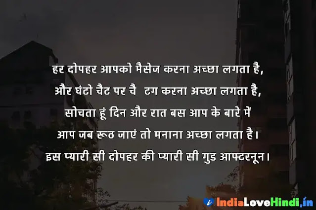 good afternoon sms in hindi
