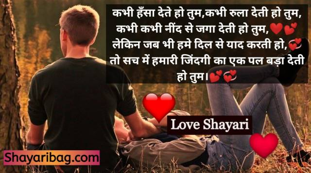 Love Ki Shayari Hindi Image