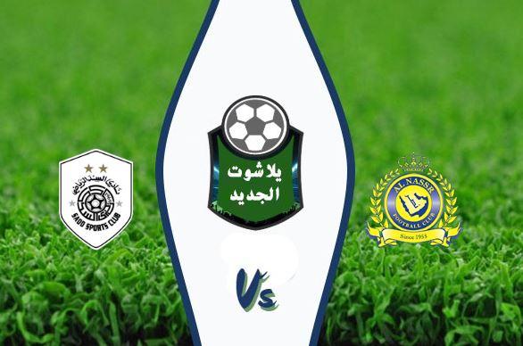 نتيجة مباراة النصر والسد  اليوم الثلاثاء 11-02-2020 دوري أبطال آسيا