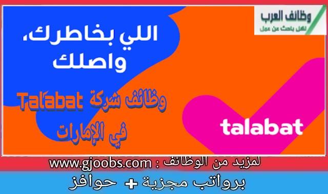وظائف شركة Talabat في الإمارات تعلن عن عدد من الشواغر الوظيفية