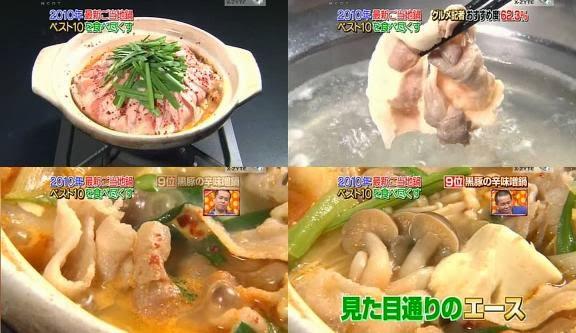 10 อันดับอาหารหม้อไฟของญี่ปุ่น หม้อไฟมิโสะเผ็ดหมูดำ