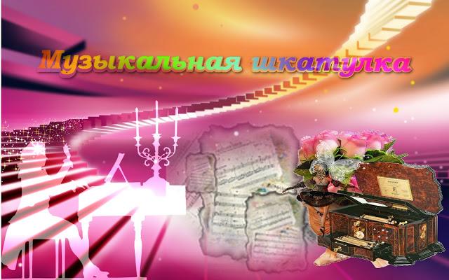 """MuzikalnayaShkatulka блог Ирины Горячевой """"Ступени совершенствования"""""""
