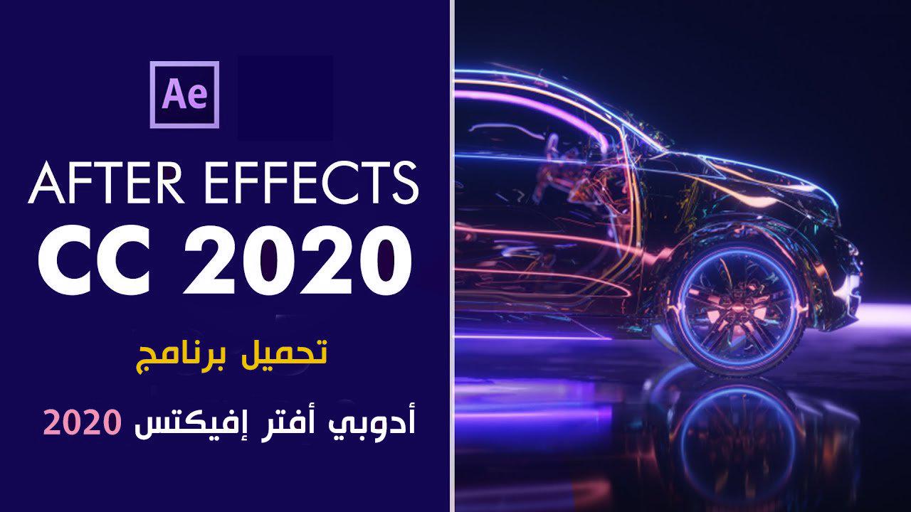 تحميل و تفعيل اخر اصدار من برنامج  2020 adobe after effect