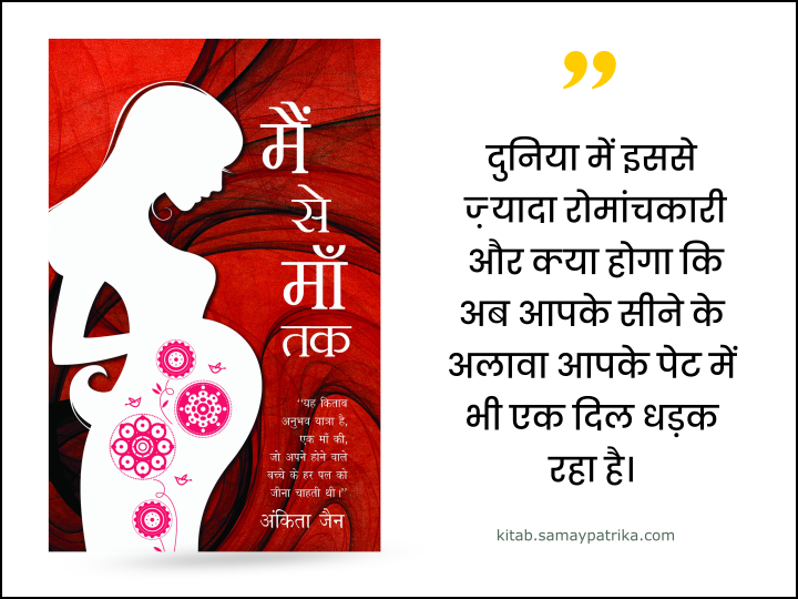 hindi-book-by-ankita-jain
