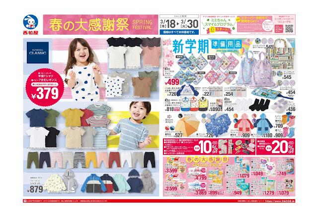 チラシ3月18日版「春の大感謝祭」 西松屋チェーン/越谷レイクタウン店