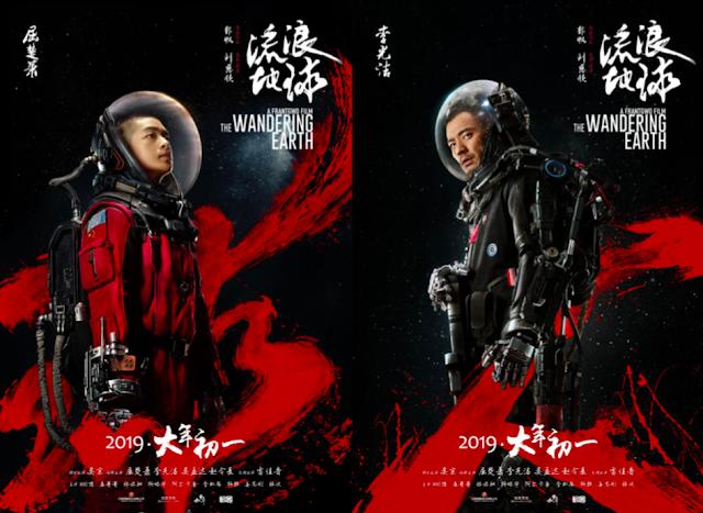 Qu Chuxiao Li Guangjie The Wandering Earth