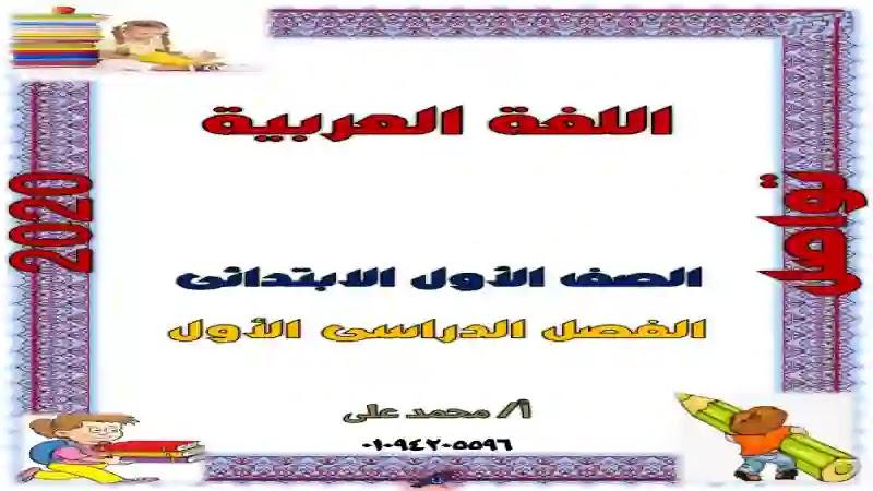 اجمل ملزمة امتحانات اللغة العربية للصف الاول الابتدائى الترم الاول 2020