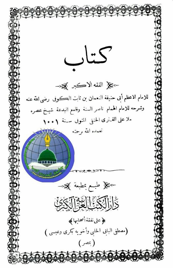 Kitab Ul Fiqah Ul Akbar کتاب الفقه الاکبر فقہ اکبر