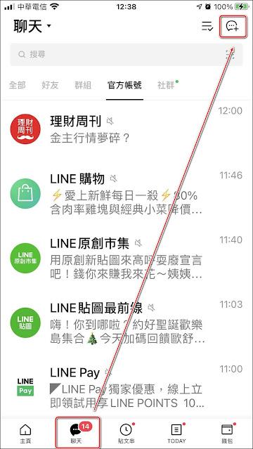 如何建立【Line個人群組】,方便資料暫存以及傳輸