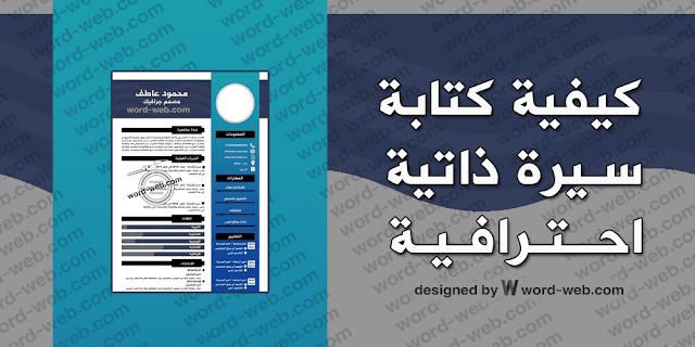 كيفية كتابة سيرة ذاتية احترافية CV بالعربي