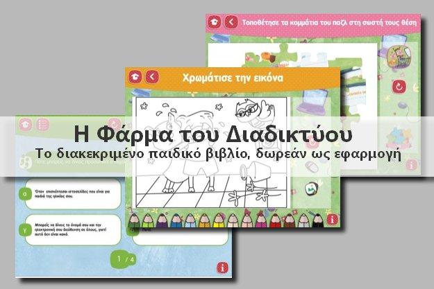«Η Φάρμα του Διαδικτύου» - Το διακεκριμένο παιδικό βιβλίο, δωρεάν ως εφαρμογή στο Apple Store