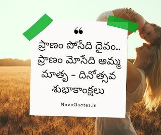 Amma Quotes in Telugu