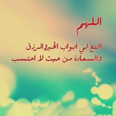 اللهم افتح لى ابواب الرزق والسعادة من حيث لا يحسب