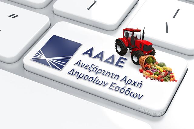 Παράταση για την έναρξη βιβλίων εσόδων-εξόδων από τους αγρότες - Σε δημόσιοι υπάλληλοι και συνταξιούχοι