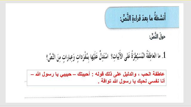 ورقة عمل درس حبيبي يا رسول الله لغة عربية صف سادس فصل ثاني 2021