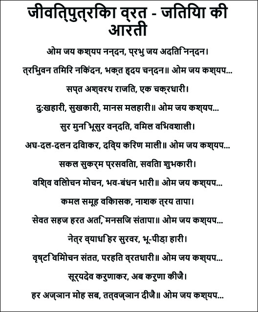 Jivitputrika (Jitiya) Vrat Aarti 2021 (जीवित्पुत्रिका या जितिया व्रत की आरती)