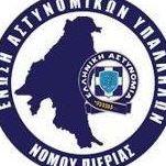 Συγχαρητήρια της Ένωσης Αστυνομικών Υπαλλήλων Νομού Πιερίας