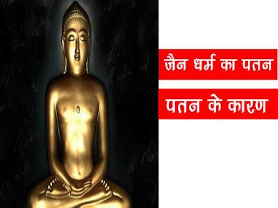 जैनधर्म का पतन | जैनधर्म के पतन के  कारण | Jain Dharm Ka Patan Evam Karan