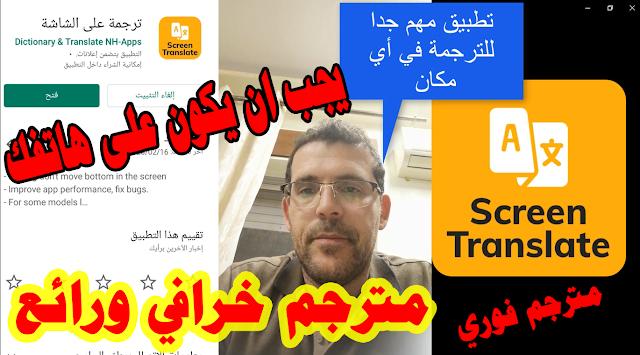 أفضل تطبيق ترجمة فورية – برنامج مترجم خرافي ورائع لترجمة كل شيء (مترجم screen translate)