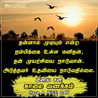 Happy Saturday Wishes Tamil