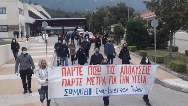 Λαμία : Συγκέντρωση διαμαρτυρίας έξω από το Νοσοκομείο