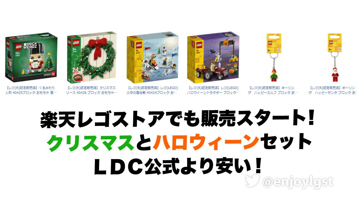 楽天レゴストアでクリスマスとハロウィーンレゴ新製品発売!レゴランドDCよりかなり安い!(2020)