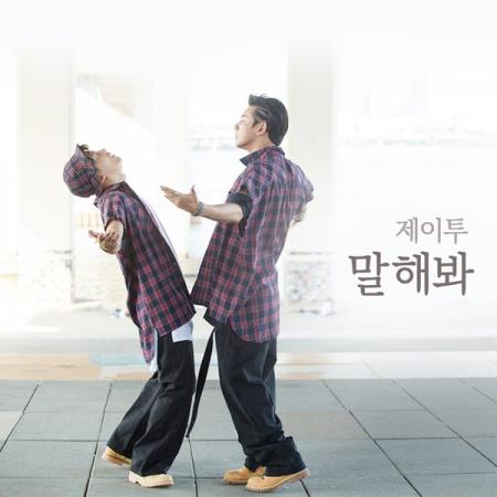 Lyric : Yoon Si Yoon (윤시윤) & Hong Kyung Min (홍경민) [J2 (제이투)] - Say it (말해봐) (OST. The Best Hit)