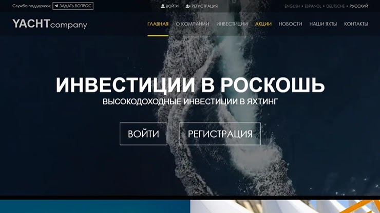 Обновление сайта Yacht-Company