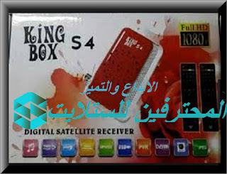 احدث ملف قنوات KINGBOX-S4-HD محدث دائما بكل جديد