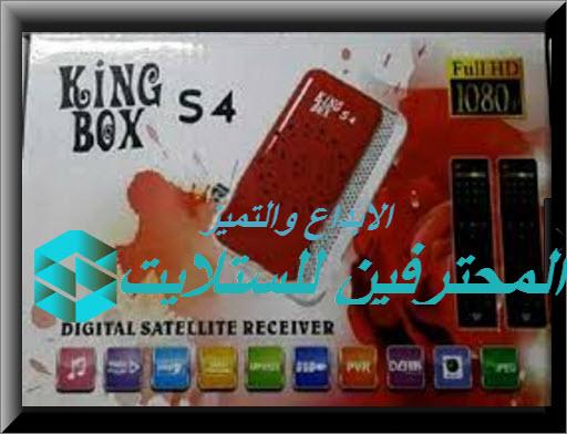 فلاشة الاصلية  ولودر وسوفت وير تفعيل سيرفر مجانى KINGBOX -S4-HD