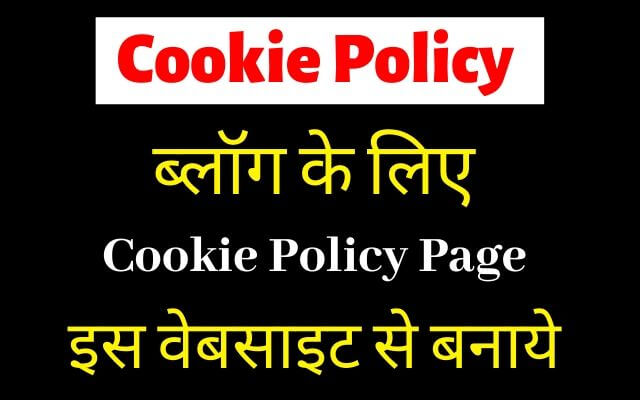 cookie policy page kaise banaye, blog website ke liye cookie policy page kaise banaye, cookie policy generator