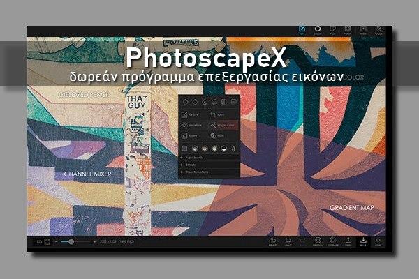 δωρεάν πρόγραμμα επεξεργασίας φωτογραφίας