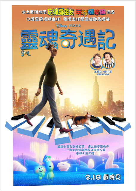 迪士尼與彼思靈魂奇遇記Soul2021年2月18日在香港上映, Disney-and-Pixar-SOUL-will-hit-HK-theatres-on-Feb-18-2021