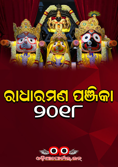 Download ✭Radha Raman 2018 Odia Calendar (e-Panjika)✭ (eBook/PDF Download),  Radha Raman Odia Panjika 2018 (Sri Sri Jagannath Temple Calendar) gives you day to day information in brief about Tithi, Nakshatra, Amavasya, Poornima, Ekadasi, Shiva Chaturdashi (BedhAs), Marriage Dates, Solar Eclipse, Lunar Eclipse, Upanayana Tithis, 2018 Radha Raman Odia Panjika (Calendar) in PDF (e-Book)