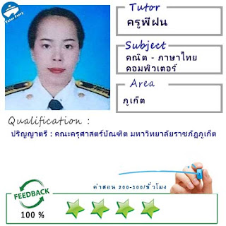 เรียนคณิตศาสตร์ที่ภูเก็ต เรียนภาษาไทยที่ภูเก็ต เรียนคอมพิวเตอร์ที่ภูเก็ต ครูสอนคณิตศาสตร์ที่ภูเก็ต สอนภาษาไทยที่ภูเก็ต สอนคอมพิวเตอร์ที่ภูเก็ต