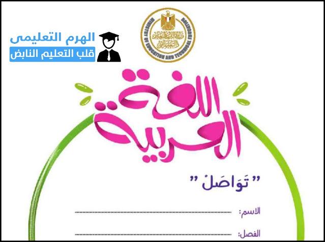 كتاب اللغة العربية للصف الثاني الابتدائي