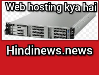 web hosting kya hai.web hosting kaise kharide jankari hindi me