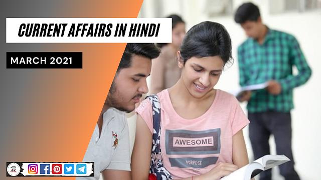 Current Affairs in Hindi March 2021 : सरकारी नौकरी भर्ती परीक्षाओं में पूछे जायेंगे ये प्रश्न - जरूर पढ़ें