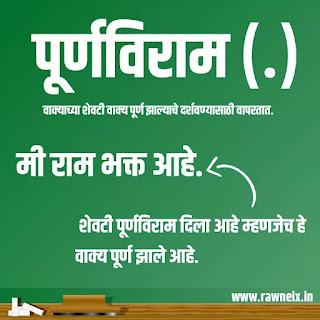 Purnviramchinh Marathi