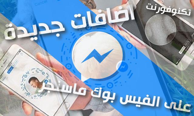 تعرف على مزايا جديدة على تطبيق المراسلة الفورية Facebook messenger