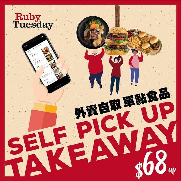 Ruby Tuesday: 外賣自取美食餐單
