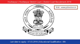 Hoshiarpur ( Hoshiarpur District Court ) District Court Recruitment 2018