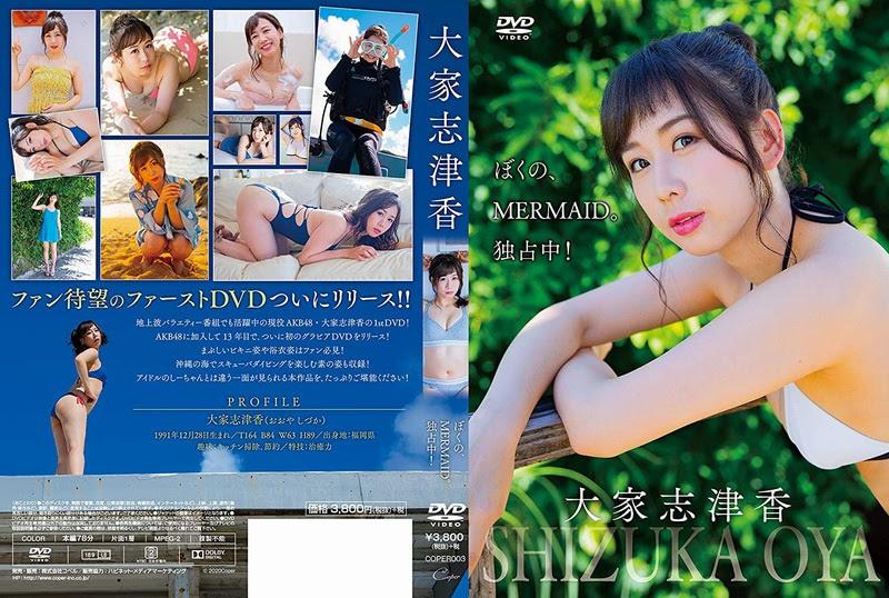 [COPER-003] Shizuka Oya 大家志津香 & My MERMAID. In monopoly![MP4/1.70GB]