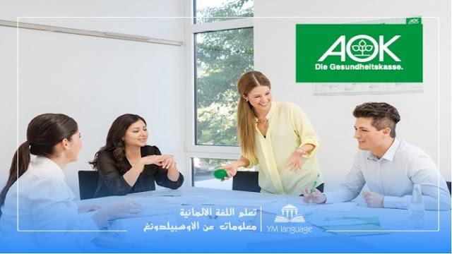 جميع مهن اوسبيلدونغ في الاوكا AOK - Ausbildung bei AOK في المانيا باللغة العربية اوسبيلدونغ اوكا اوسبيلدونغ AOK aok 2020 2021 2022 2023 2024