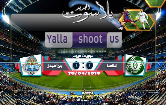 نتيجة مباراة مصر المقاصة والأهرام بتاريخ 30-04-2019 الدوري المصري