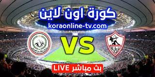 مشاهدة مباراة الزمالك وطلائع الجيش بث مباشر كورة اون لاين 20-05-2021 الدوري المصري