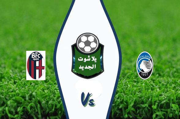 نتيجة مباراة أتلانتا وبولونيا اليوم الثلاثاء الموافق 21 يوليو 2020 في الدوري الإيطالي